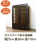 【ガラス食器棚】(W75D30H110)食器棚 水屋箪笥/シノア 家具…