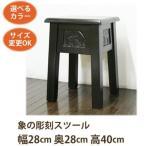 アジアン家具象の彫刻スツール40《W:28×D:28×H:40》アジアン家具スツール木製腰掛になるアジアン補助椅子/玄関ベンチオット