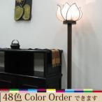 ・ロータス フラワー ランプ S+ウッドスタンドL(アジアン 和 ベトナム 雑貨 シノア 中国 フロアスタンド フロアライト インテリア ライト 和風
