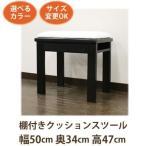 和風家具 棚付きクッションスツール47《W:50×D:34×H:47》アジアン家具 スツール 腰掛になるアジアン 補助椅子/玄関 ベンチ オットマン(