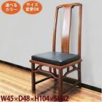 ダイニングチェア アジアン アジアン家具 チェア(ハイバック クッション付 W45 D48 H104 SH42)木製(無垢 天然木)椅子(イス ハ