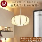 ペンダントライト 和室 照明 (楕円L) 和風 2灯 3灯 LED対応 led 照明器具 和モダン 和 シーリングライト 天井照明 シーリング 和風照明