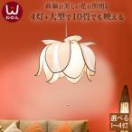 (フラワー3枚葉Lペンダントライト)アジアン照明天井照明3灯2灯ペンダントライトリビング明るい照明器具シーリングおしゃれ
