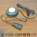 フロアランプ専用 屈まずON OFFできる延長コード付きフットスイッチ(便利グッズ フットスイッチ 延長コード スイッチ プッシュ フロアランプ