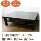 アジアン家具 ローテーブル テーブル アジアン(引出付き 格子 ローテーブル W120 D85 H38)無垢(天然木 アンティーク 完成品)中国家具