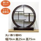 【丸い飾り棚M】アジアン家具 飾り棚 和風 和家具 違い棚