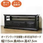 (オープンラック 文様取っ手3引出し TVボード W115 D40 H47)アジアン家具 テレビ台 和風(ローボード テレビボード テレビラック)