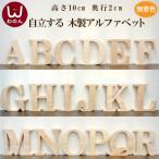 木製アルファベットオブジェ (A〜R)高さ10cm パイン材の無塗装仕上げなのでお好みで簡単着色できます!アルファベット オブジェ 木製 エンブレムやプレート