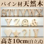 木製アルファベットオブジェ (S〜Z/その他記号)高さ10cm パイン材無塗装仕上げなのでお好みで簡単着色できます!アルファベット オブジェ 木製 エンブレムや