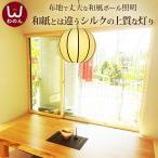 丸い天井照明アジアン天井照明和風照明ペンダントライト寝室リビングアジアン照明天井ランプ照明器具ペンダントライト