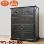 (文様手掛け5引き出し チェスト W76 D40 H90)アジアン家具 チェスト アジアン 和風(収納 サイドボード リビングボード タンス 箪笥
