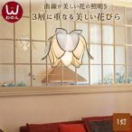 (フラワー3枚葉100 ペンダントライト)アジアン 照明 北欧 和風 和室 天井照明 LED電球対応(led)照明器具(シーリング ライト 天井