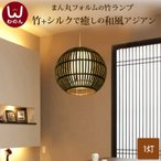 アジアン ペンダントライト 和風 照明 (バンブー 丸) アジア 和室 和モダン 和 天井照明 ペンダント ライト  和風照明器具 和風ペンダントライト
