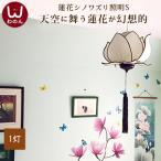 (ロータスフラワーSペンダントライト)アジアン照明ペンダントライト和室和風天井照明照明器具ロータス(蓮花フラワー)おしゃれ
