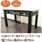 アジアン家具 テーブル ダイニングテーブル アジアン(格子 棚付 ガラス W115 D65 H70)ダイニング 無垢(天然木 アンティーク 完成品