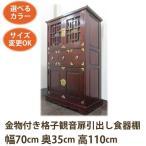 (装飾金物付き 食器棚 W70 D35 H110)アジアン 食器棚 アジアン家具 キャビネット(カップボード 水屋箪笥 キッチンボード 収納 箪笥)