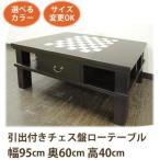 アジアン家具 ローテーブル テーブル アジアン(引出付き チェス盤 ローテーブル W95 D60 H40)無垢(天然木 アンティーク 完成品)中国家