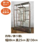 アジアン家具 四角い飾り棚L《W:88×D:25×H:130》(アジアン家具 飾り棚 和風 和家具 違い棚 ディスプレイ 棚 アジアン 明朝 (四角