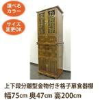 【上下段分離型金物付き格子扉食器棚】(W75D47H200)