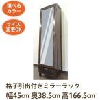 アジアン家具格子引出付きミラーラック《W:45×D:38.5×H:166.5》(鏡全身姿見ドレッサー/シノア家具シノワズリに合うミラー