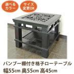 アジアン家具 ローテーブル テーブル アジアン(バンブー棚付き 格子 ローテーブル W55 D55 H45)無垢(天然木 アンティーク 完成品)中国