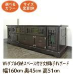 アジアン家具 Wiiダブル収納スペース付き文様取手TVボード160《W:160×D:45×H:47》(アジアン家具 テレビ台 シノア 和風 シノワズリ