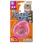 アース薬用ノミ・マダニとり&蚊よけ首輪 ネコ用ピンク ねこ ペット  AL0
