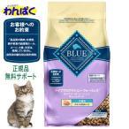 BULE 子猫用 チキン&玄米レシピ キャットフード 2kg ブルーバッファロー