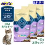 BULE 子猫用 チキン&玄米レシピ キャットフード 400g  3袋セット ブルーバッファロー