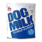 定番の犬用ミルクならコレ!