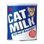定番の猫用ミルクならコレ!
