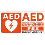 AEDシール マグネット 乗用車用 JIS規格準拠 ステッカー 日本AED財団監修