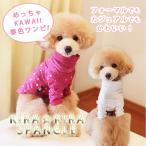 犬 服 夏用 トイプードル 涼しい 小型犬 おしゃれ Tシャツ 女の子 犬の服 可愛い 姫系 スパンコール