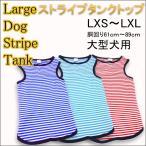 犬 服 夏用 タンクトップ 大型犬 ボーダー 中型犬 超大型犬 ストライプ ラブラドールレトリバー ゴールデンレトリバー ノースリーブ ランニングシャツ