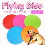 犬 おもちゃ フリスビー 犬のおもちゃ アジリティ スポーツ シリコン フライングディスク 1個