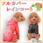 犬 服 レインコート つなぎ 小型犬 中型犬 フルカバー カバーオール 雨 カッパ 高機能 梅雨 S-2XL 袖 足付き 犬の服 ドッグウェア