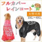 犬 服 レインコート つなぎ 大型犬用 カッパ フルカバー カバーオール 雨 高機能 梅雨 3XL-8XL 足付き 犬の服 ドッグウェア