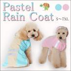 犬 服 レインコート 簡単 小型犬 中型犬 カッパ フード ポンチョ 帽子 マジックテープ パステルカラー 犬の服 ドッグウェア