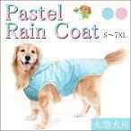 犬服 レインコート 簡単 大型犬用 カッパ フード ポンチョ 超大型犬 中型犬 マジックテープ パステルカラー 犬の服 ドッグウェア