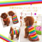 犬 服 タンクトップ レインボー Tシャツ ノースリーブ 小型犬 中型犬 秋 フレンチブルドッグ シーズートイプードル チワワ 虹色タンク