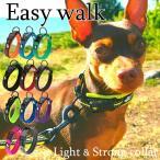 犬 首輪 犬用 首輪 軽い 中型犬 大型犬 超大型犬 小型犬 おしゃれ 痛くない ソフトパッド メッシュ 丈夫 イージーウォークカラー メール便送料無料