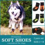 犬 靴 犬靴 犬の靴 プロテクション シューズ ソフト 保護 防水 スポーツ 介護 足 怪我 シニア ケア  小型犬 大型犬 メール便送料無料 2個セット