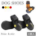 犬 靴 犬靴 犬の靴 シューズ ハード 防水 スポーツ 柔らかい 介護 足 怪我 シニア ケア 小型犬 中型犬