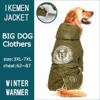 犬 服 犬の服 大型犬 大きいサイズ 5XL 6XL 7XL ダウン ジャンパー パーカー あったか コート メール便不可