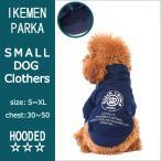犬 服 犬服 小型犬 パーカー  トイプードル トレーナー 柴犬 中型犬 秋 冬 犬の服 便送料無料 イケメンパーカー