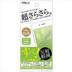 Yahoo!WAOiPhone6S専用 液晶保護フィルム 超サラサラ Fi6S-AG