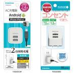 AxinG AC充電器 TA54SUW