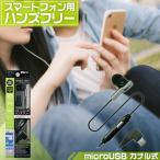 多摩電子 T6212m スマートフォン用ハンズフリーmicroUSB