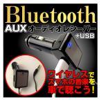 WS-107 Bluetooth AUXオーディオレシーバー +USB FMトランスミッター 車 車載用 カー用品 シガーソケット AUX