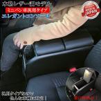 エレガント コンソール 汎用 日本製 | トヨタ ヴォクシー コンソールボックス 後付け 80 VOXY ステップワゴン レザー 革 車 80系 ルーミー タンク ノア